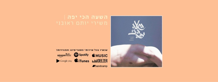 Design by David Pearl Photo by Daher Dahli Calligraphy by Ella Ponizovsky Bergelson