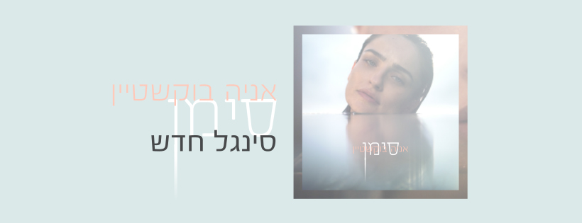 Ania - Siman FB Banner