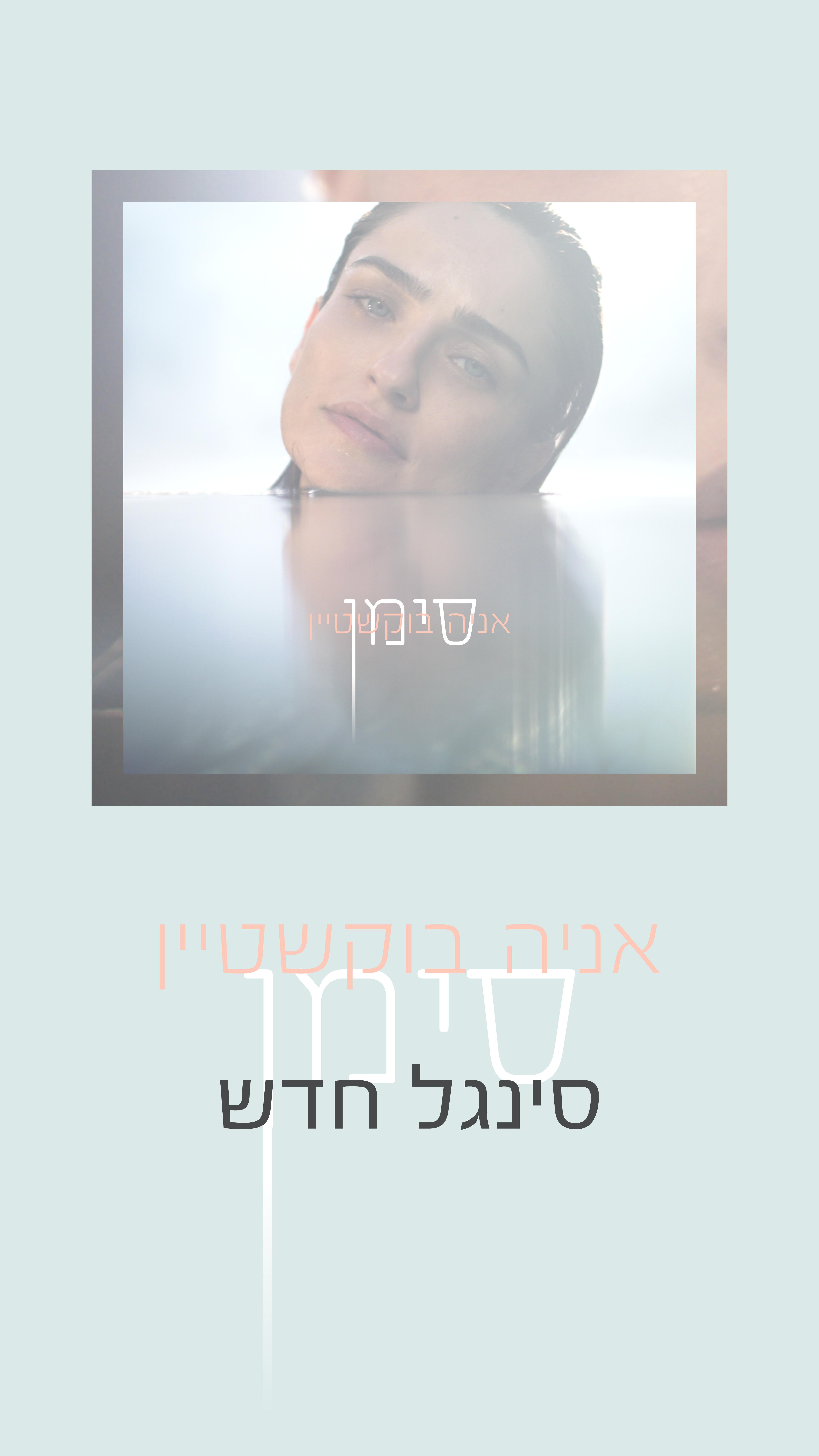 Ania - Siman Story