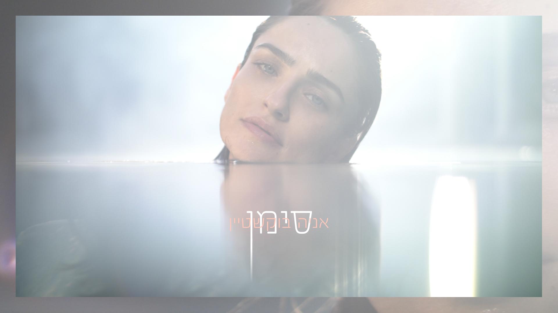 Ania - Siman Youtube
