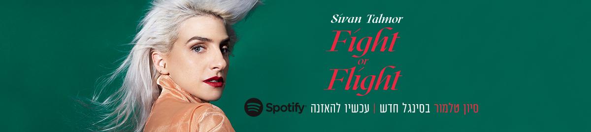 Sivan Talmor - Fight or Flight Spotify Banner
